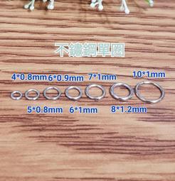 4-10mm 不鏽鋼 閉口圈 連接圈 單圈【15元】