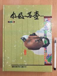 【芬貓書坊】中國名壺 精裝本 民國79年出版 超群出版