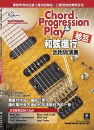 小叮噹的店和弦進行活用與演奏秘笈附CD 電吉他譜152458