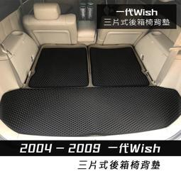 [R-CAR 車坊]仿海馬TOYOTA WISH一代二代 7人 後廂+椅背三片式EVA 愛旅遊 計程車司機 車床族首選