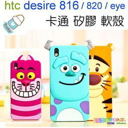 htc desire 816 820 可愛卡通軟殼保護殼矽膠手機殼手機保護套