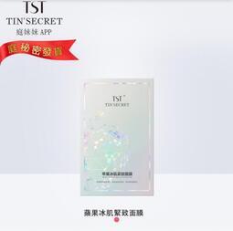 TST/庭秘密- 蘋果冰肌緊致面膜