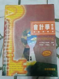 【二手】會計學理論與應用(証業‧三版)