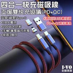 【全館現貨】『附發票』最新四合一磁吸線 PD QC 快充 5A 100W 四合一充電線 充電線 快充磁吸線 快充充電線