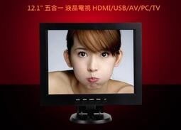 【三不五時】 特價12寸液晶迷你小電視機/HDMI高清/AV/PC/TV-1080P支援