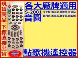 鑫源遙控專賣 伴唱機遙控器  音圓伴唱機 音圓伴唱機遙控器 天王星 銀河系 太陽系 雙子星 S-2001公司貨都適用