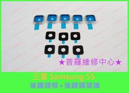 ★普羅維修中心★三星 Samsung S5全新原廠 後鏡頭框+後鏡頭玻璃 框歪 鏡頭玻璃破裂