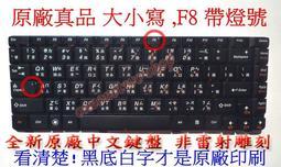 全新 聯想 IBM Lenovo G460 G460A G460L G460E G465 G465A 繁體 中文 鍵盤
