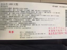出售便宜住宿卷旅展卷 平日四人房只要1000,住宿二晚,使用期限5年