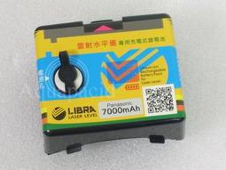 [LIBRA] 天平座 電子式雷射水平儀 專用機背式鋰電池 紅光 綠光 5線 8線 4V1H 4V4H