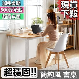 美好家居【穩固系列電腦桌】現貨 電腦桌/辦公桌/書櫃桌/書桌/寫字桌/工作桌/多功能桌