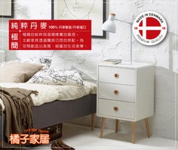 【SL003W3】橘子家居 Soft Line 純粹丹麥系列 3抽床邊櫃/床邊桌/矮櫃/抽屜櫃/收納櫃-白色