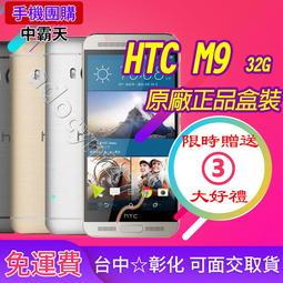 原廠盒裝 HTC ONE M9 (送行動電源+鋼化膜+保護套) 八核心 5吋螢幕 32GROM 2000萬畫素 支援4G