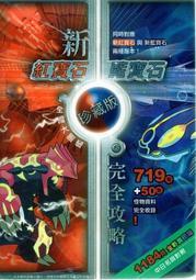蘆洲翔天科技 3DS 神奇寶貝 口袋怪獸 新紅寶石攻略 新藍寶石攻略 終極紅寶石 始源藍寶石 完全攻略本
