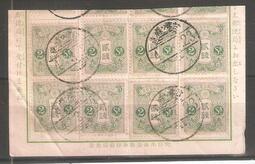 [善美  TJ-1188]  日治時期儲金台紙斷片-貼日田澤2錢8枚,銷台灣.蔴荳