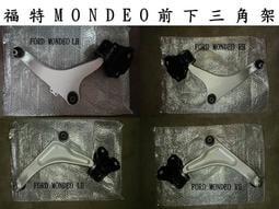 全新福特FORD MONDEO MK4(08~14)VOVLO S60 V60(10~15)輕量化鋁鍛造前下三角架