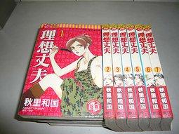 理想丈夫(全7冊)~秋里和國《球球二手書~漫畫S》f11
