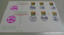 【流動郵幣世界】郵政博物館風景明信片銷82年8月14日~19日郵展(接龍揆戳片)