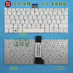 【漾屏屋】宏碁 ACER Aspire V3-331 V3-371 V3-372 全新 繁體 中文 白色 筆電 鍵盤