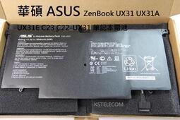 華碩 ZenBook UX31 UX31A UX31E C23 C22-UX31 筆記本電池