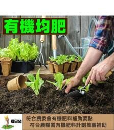 【鄉巴佬】 有機肥料 均肥 基肥  2款推薦