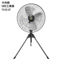 【草地人電器批發店】中央興 18吋工業扇/電風扇 TH18ISF/TH18-ISF (台灣製造,1年保固)