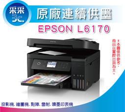 【采采3C+三年保固+含稅+加購墨水二組】EPSON L6170/l6170/6170 原廠連續供墨複合機 另有L485