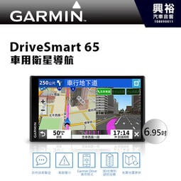 ☆興裕☆【GARMIN】DriveSmart 65 6.95吋車用衛星導航*語音聲控/測速警示