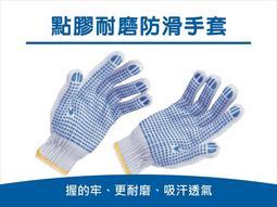 【艾瑞森】工業 防滑手套 紅心手套 透氣手套 耐磨手套 布手套 綿手套 白手套 乳膠手套 手套 點膠手套 工業手套 指套