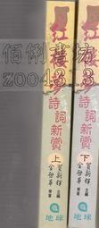 佰俐 v2 89年二月再版《紅樓夢詩詞新賞 上 下》賀新輝編 地球出版社出版