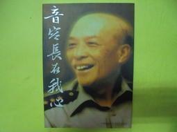 【黃家二手書】中華民國96年出版-音容長在我心
