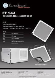 小白的生活工場*SilverStone (SST-FF143W)風扇白色濾網方便的磁鐵吸附機構/超極細磁性濾網~現貨