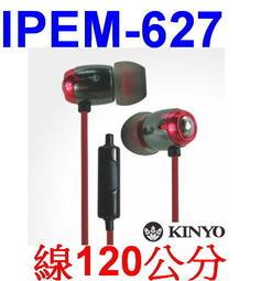 愛批發【可刷卡】KINYO IPEM-627 智慧型 手機 耳麥 耳機麥克風 線1.2米 手機耳麥 電腦耳機 音樂耳機