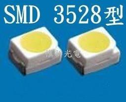 PLCC2 SMD 3528型 LED(1210) 重黃光 綠光 黃光 單顆1元