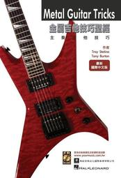 【老羊樂器店】全新 電吉他系列.金屬吉他技巧聖經.吉他教材 吉他教本 電吉他 附CD