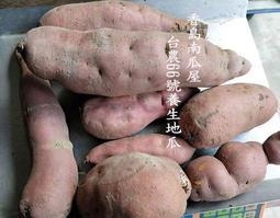香島南瓜屋-養生地瓜-台農66號紅心地瓜,無農葯,無化肥人工耕種方式,連皮吃更營養,可超商取貨付款