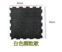 台灣製造  高級地墊  啞鈴地墊 健身房地墊 健身房專用地墊 拼裝地墊 沒臭味地墊