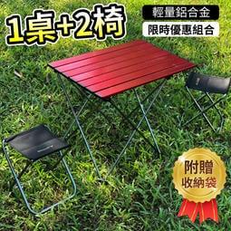 現貨~紅色顯眼可當地標或求救引導~戶外鋁合金露營蛋捲摺疊桌椅-1桌2椅組合 SELPA-D4