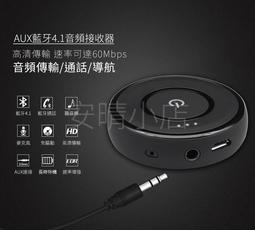 【levn】藍芽接收器 3.5耳機孔轉藍芽 車用音響 耳機 喇叭轉藍牙