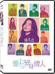 愛上變身情人 (飛行國際)DVD