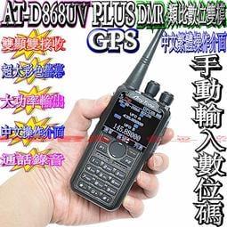 ☆波霸無線☆送寫頻線雙頻手動輸入數位碼 AT-D868UV PLUS DMR數位類比雙模 警義消中文操作 AnyTone