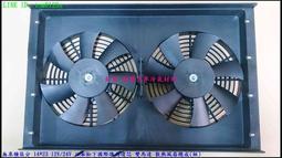 14X23  12V/24V 雙馬達 風扇 冷卻 汽車冷氣風散總成 採用 國際牌(Panasonic) 馬達單體 芯