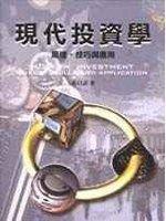 新版《現代投資學:原理、技巧與應用》ISBN:9570348089│前程企業│葉日武│95年初版五刷