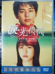 挖寶二手片-E26-004-正版DVD-日片【淚光閃閃】-妻夫木聰 長澤雅美(直購價)