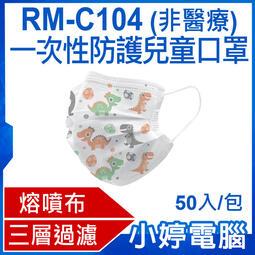 【小婷電腦*口罩】預購 RM-C104一次性防護兒童口罩 50入/包 3層過濾 熔噴布 高效隔離汙染 卡通圖案(非醫療)