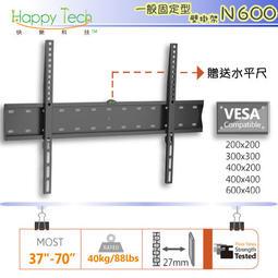 ~快樂壁掛架~液晶電視壁掛架耐重固定式BENQ 禾聯碩聲寶SHARP 東元東芝國際37