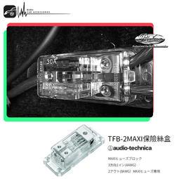 2U55 鐵三角 MAXI型保險絲盒〔TFB-2MAXI〕車用電源零件 保險絲座 原廠正品 | BuBu車用品