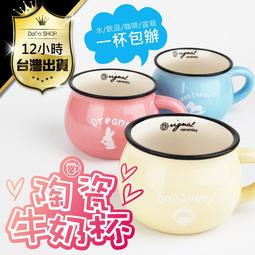 【陶瓷牛奶杯】陶瓷杯 馬克杯 情侶杯 茶杯 咖啡杯 牛奶杯 水杯 小盆栽 交換 生日禮物