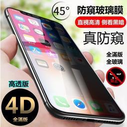 4D 防窺 滿版 iPhone 6S plus 保護貼 玻璃貼 iPhone6Splus 防偷窺 i6s 防窺膜 防摔