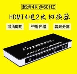 2.0版 HDMI切換器 4進2出 4K2K 3D HDCP 2.2 四進二出 PS4 ARC HDR10 ATMOS